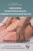 Рефлекторно-сегментарный массаж. Соединительнотканный массаж. Учебное пособие
