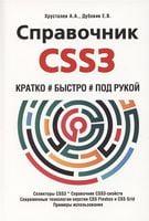 Справочник CSS3. Кратко, быстро, под рукой