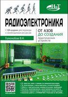 Радиоэлектроника.. От азов до создания практических устройств