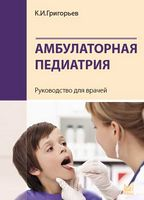 Амбулаторная педиатрия. Руководство для врачей