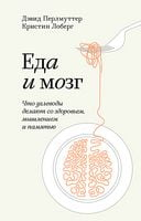 Еда и мозг. Что углеводы делают со здоровьем, мышлением и памятью (покетбук)