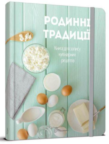 Книги для запису кулінарних рецептів (з резинкою) Родинні традиції