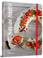 Книги для запису кулінарних рецептів (з резинкою) Улюблені рецепти
