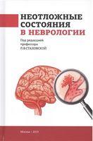 Неотложные состояния в неврологии. Учебное пособие