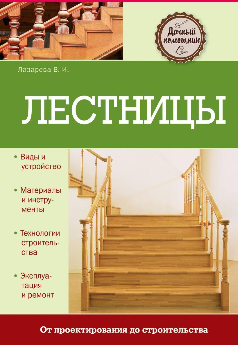 Лестницы. Дачный помощник
