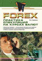 Forex: практика спекуляцій на курсах валют
