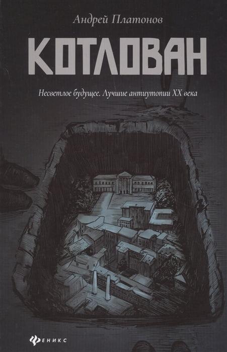 Котлован. авт Андрей Платонов