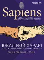 Sapiens. Історія народження людства. Том 1 (МІМ)