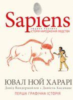 Sapiens. Історія народження людства. Том 1