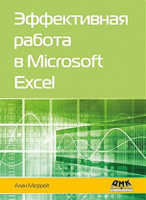 Эффективная работа в Microsoft Excel