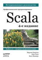 Scala. Профессиональное программирование. 4-е издание