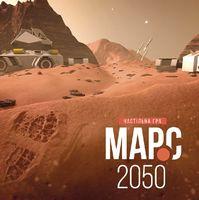 Марс 2050. Настільна гра