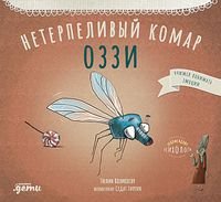 Нетерпеливый комар Оззи
