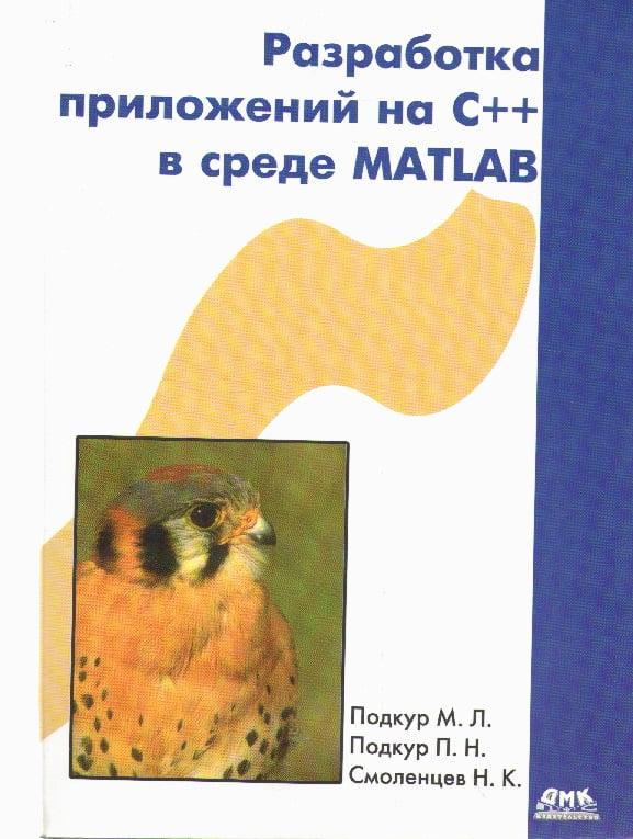 MATLAB: програмування на Visual С#, Borland JBuilder, VBA. Навчальний курс (+CD)