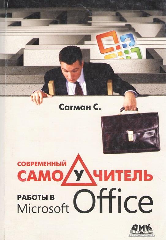 Современный самоучитель работы в Microsoft Office