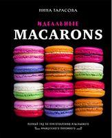 Идеальные macarons. Нина Тарасова
