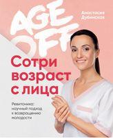 Age off. Сотри возраст с лица. Ревитоника: научный подход к возвращению молодости