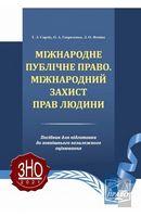 Міжнародне публічне право. Міжнародний захист прав людини. Посібник для підготовки до ЗНО