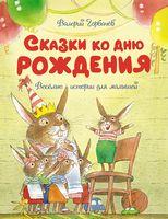 Сказки ко дню рождения. Весёлые истории для малышей