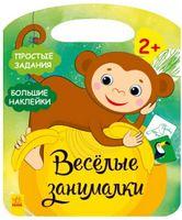 Веселі забавки : Джунгли (р)