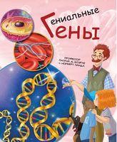 Генетика для дітей: Гениальные гены (р)