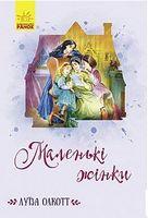 Класичні романи: Маленькие женщины (р)