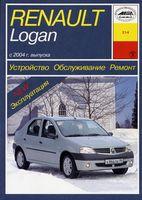 RENAULT LOGAN с 2004 бензин. Пособие по ремонту и эксплуатации