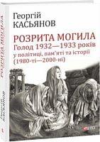 Розрита могила: Голод 1932-1933 років у політиці, пам'яті та історії(1980-ті - 2000-ні)