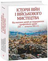 Історія війн і військового мистецтва Т.3