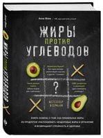 Жиры против углеводов. Книга-компас о том, как правильные жиры из продуктов расплавляют нездоровые жиры в организме и возвращают стройность и здоровье