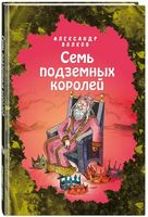 Семь подземных королей (ил. Е. Мельниковой)