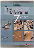 Трудове навчання (для хлопців) підручник для 7класу загальноосвітніх навчальних закладів