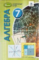 Алгебра. 7 клас. Підручник (2020) Істер О.