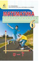 Математика, 6 кл. Підручник (вид.2-ге, доопрацьоване)