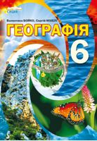 Географія, 6 кл., Підручник (вид.2-ге, доопрацьоване)