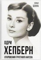 ПокМир Одри Хепберн. Откровения о жизни, грусти и любви