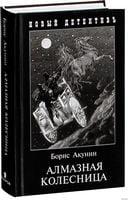 Алмазная колесница. С иллюстрациями Игоря Сакурова (2 тома в одной книге)