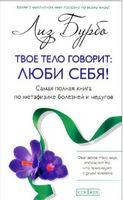 Бурбо Твое тело говорит: люби себя! Самая полная книга по метафизике болезней и недугов