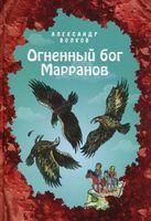 Огненный бог Марранов (ил. Е. Мельниковой)