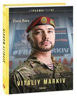 Vitaliy Markiv (англ.)