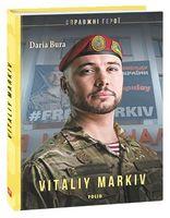 Vitaliy Markiv (итал.)