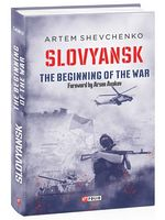 Slovyansk. The Beginning of the War (Слов'янськ. Початок війни)