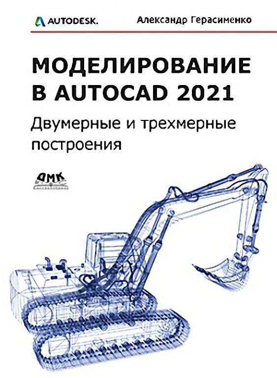 AutoCAD за 14 годин. Курс молодого бійця, 2-е изд. Просто про складне
