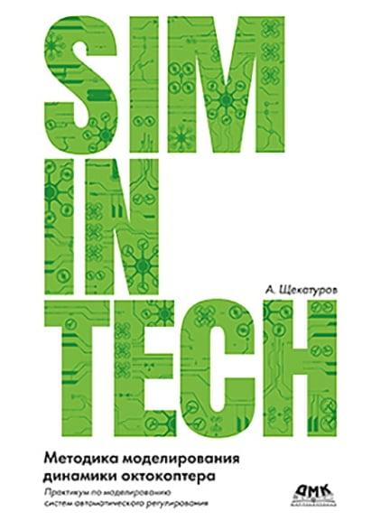 Методика моделирования динамики октокоптера в среде SimInTech