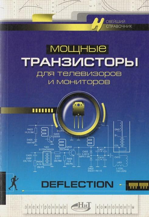 Потужні транзистори для телевізорів і моніторів
