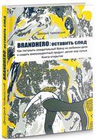 Brandhero: оставить свой след