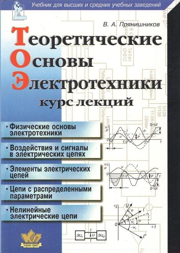 Електроніка повний курс лекцій: Підручник для Вузів - 5-е вид. випр і доп