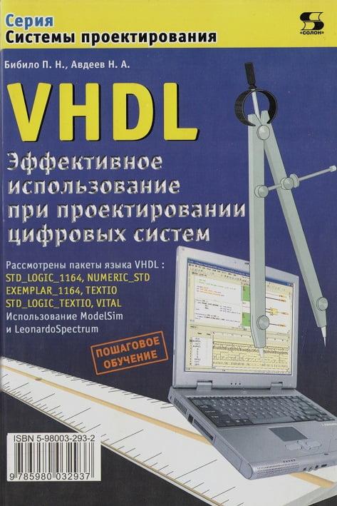 VHDL. Ефективне використання при проектуванні цифрових систем