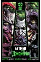 Бетмен. Троє джокерів
