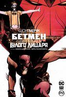 Бетмен. Прокляття Білого Лицаря
